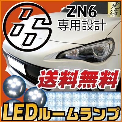 86 ZN6 LED ルームランプ 3点セット lrw1f002_zn6