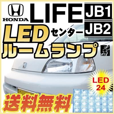 ライフ JB1/JB2 LED ルームランプ lrw1h002