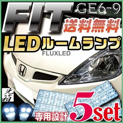 フィット GE系 LED ルームランプ lrw1h003