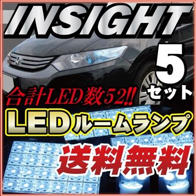 インサイト ZE2 LED ルームランプ lrw1h003_ze2
