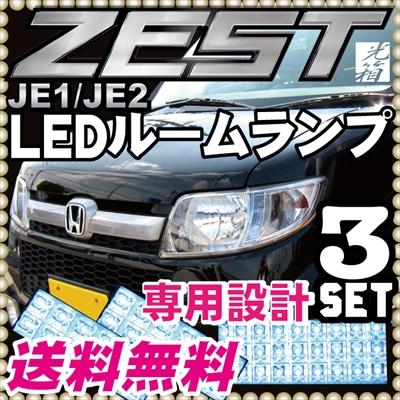 ゼスト JE1/JE2 LED ルームランプ 3点セット lrw1h006