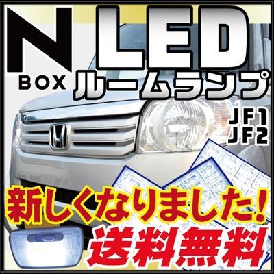 NBOX JF1/JF2 LED ルームランプ lrw1h008