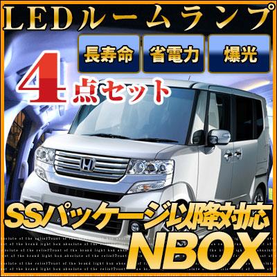NBOX JF1/JF2 LED ルームランプ lrw1h008b