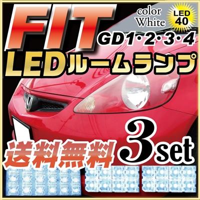 フィット GD系 LED ルームランプ 3点セット lrw1h009