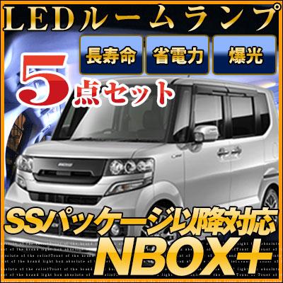NBOX+ JF1/JF2 LED ルームランプ lrw1h010b