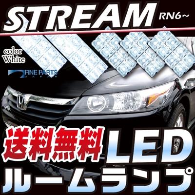 ストリーム RN系 LED ルームランプ 5点セット lrw1h011