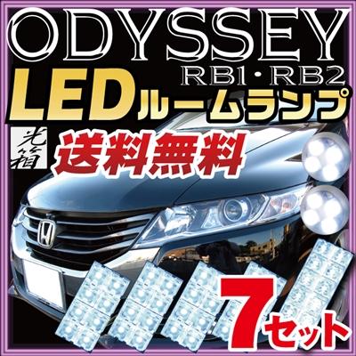 オデッセイ RB系 LED ルームランプ 7点セット lrw1h012