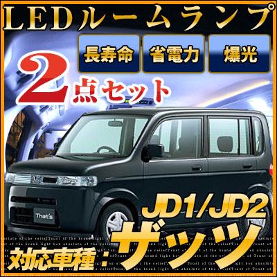 ザッツ JD1/JD2 LED ルームランプ lrw1h013