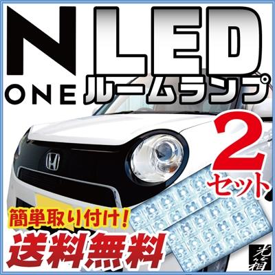 NONE JG1/JG2 LED ルームランプ 2点セット lrw1h014