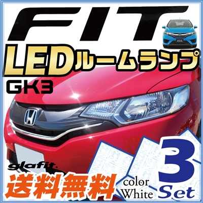 フィット GK系 LED ルームランプ 3点セット lrw1h015