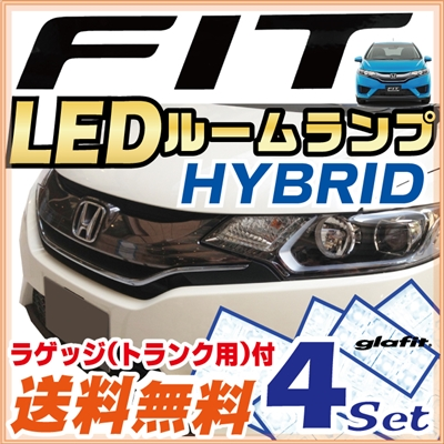 フィット LED ルームランプ GK系 リア付4点セット lrw1h016