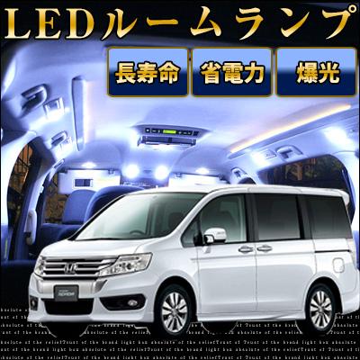 ステップワゴン RK系 LED ルームランプ lrw1h017