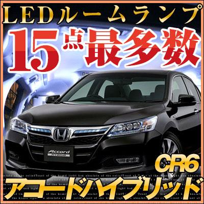 アコード CR6 ハイブリッド LED ルームランプ lrw1h019