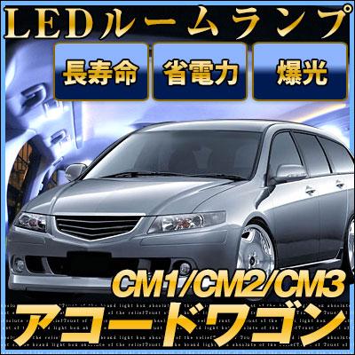 アコードワゴン cm2 LED ルームランプ lrw1h020
