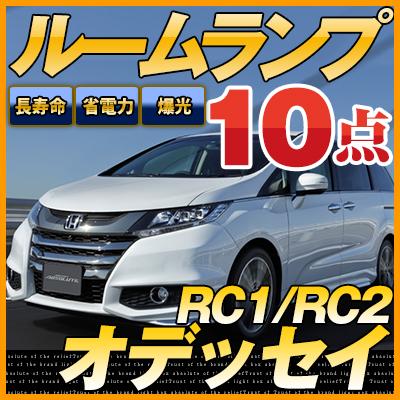 オデッセイ LED ルームランプ RC1/RC2 【フロント純正LED装着車対応【年式:H26.4-】】 lrw1h027