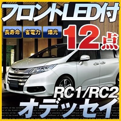 オデッセイ LED ルームランプ RC1/RC2 【フロント純正LED非装着車対応【年式:H26.4-】】 lrw1h027b
