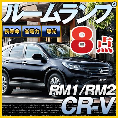 CR-V LED ルームランプ RM1/RM2/RE3/RE4 【年式:H23.12-】 lrw1h028