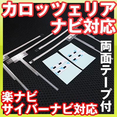 フィルムアンテナ カロッツェリア フィルム4枚セット 取り付けテープ付 ia