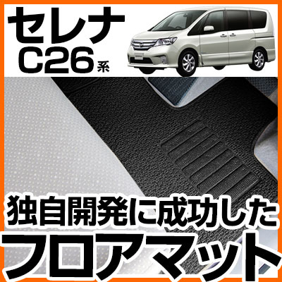 セレナ フロアマット C26 カーマット 室内用インテリアマットカー用品内装品ドレスアップ室内マットセレナマットフットマット自動車用品全席セットあす楽 if11n015