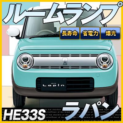 ラパン ルームランプ HE33系 4点セット lrw0277g01