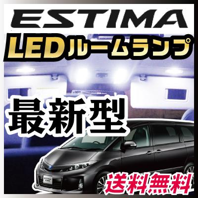エスティマ 50/20系 LEDルームランプ 11点セット lrw0499g01