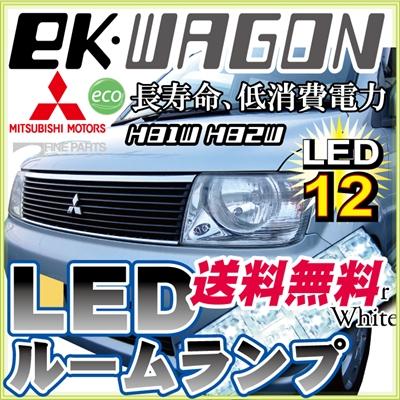 ekワゴン b11w LED ルームランプ lrw1m001