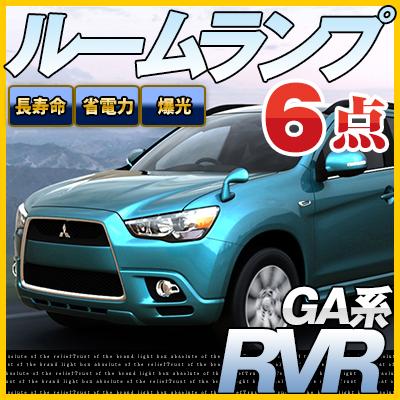 RVR ga系 LED ルームランプ 6点セット 【年式:H24.12-】 lrw1m005