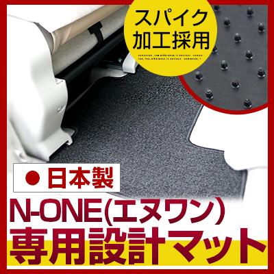 N-ONE (エヌワン) フロアマット 純正 互換品 【ホンダ】 mur0196a00