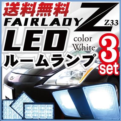 フェアレディZ Z33 LED ルームランプ 3点セット lrw1n001