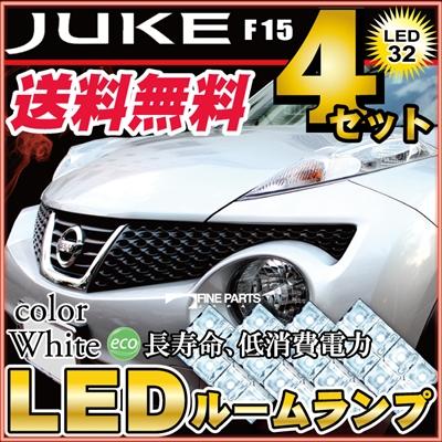ジューク LED ルームランプ 4点セット lrw1n002