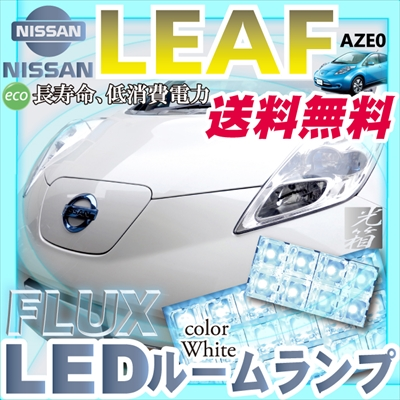 リーフ LED ルームランプ 2点セット lrw1n003