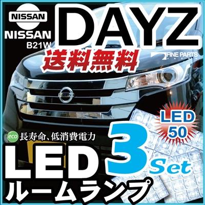デイズ LED ルームランプ B21W 3点セット lrw1n005_b21w