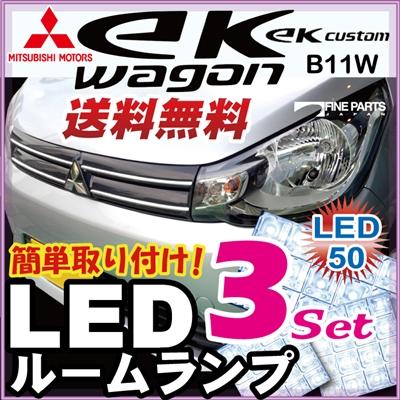 ekワゴン LED ルームランプ 3点セット lrw1n005