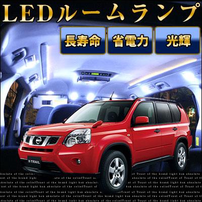 エクストレイル t31 LED ルームランプ lrw1n006