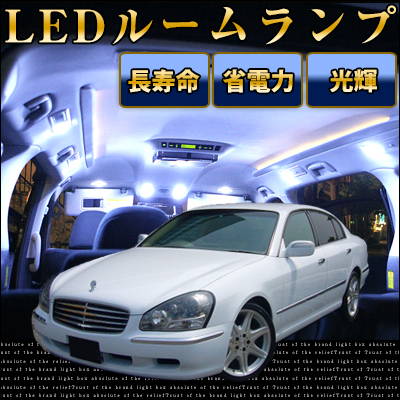 シーマ f50 LED ルームランプ 11点セット lrw1n011