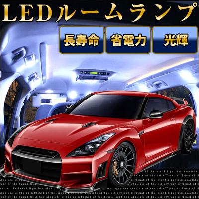 GT-R R35 LED ルームランプ 8点セット lrw1n012