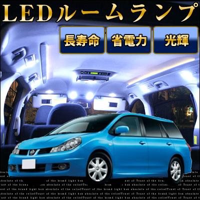 ウイングロード y12 LED ルームランプ 8点セット lrw1n013