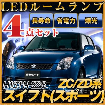 スイフト zc71s LED ルームランプ lrw1s002