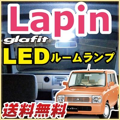 ラパン LED ルームランプ lrw1s003