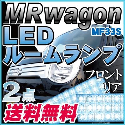 MRワゴン LED ルームランプ 2点セット lrw1s005_mf33s