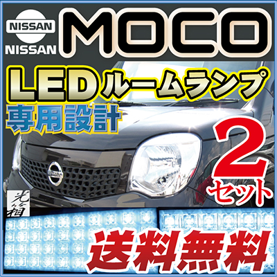 モコ mg33s LED ルームランプ 2点セット lrw1s005_mg33s