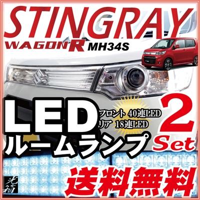 ワゴンRスティングレー mh34s LED ルームランプ lrw1s005_mh34s