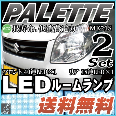 パレット LED ルームランプ lrw1s005_mk21s