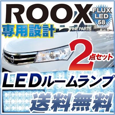 ルークス LED ルームランプ lrw1s005_ml21s