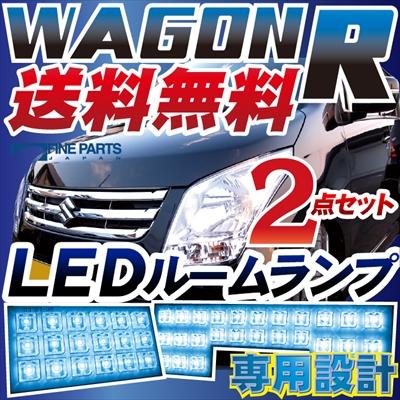 ワゴンR LED ルームランプ 2点セット lrw1s008