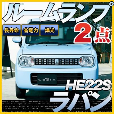 ラパン HE22S LED ルームランプ lrw1s012