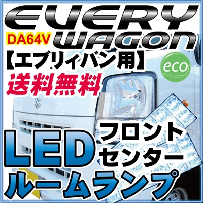 エブリィバン LED ルームランプ 2点セット lrw1s014
