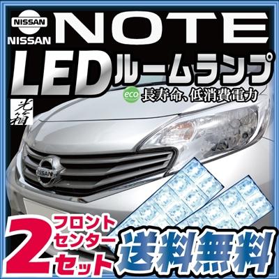 ノート LED ルームランプ 2点セット lrw1s014_e12