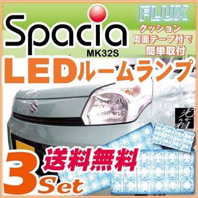 スペーシア LED ルームランプ 3点セット lrw1s017