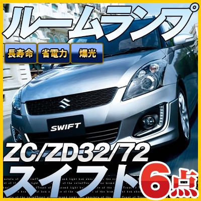 スイフト LED ルームランプ ZC/ZD72系/ZC32S 6点セット 【年式:H22.9-】 lrw1s018